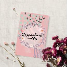 Поздравляю - открытка