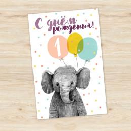 C первым днем рождения - открытка