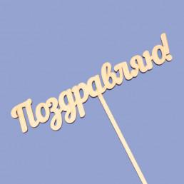 Топпер - Поздравляю